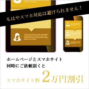 ホームページ制作・WEB制作とスマホサイト制作 同時にご依頼頂くと2万円割引!もはやホームページ・WEBサイトのスマホ対応はさけられません!
