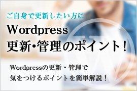 ホームページやWEBサイトをご自身で更新したい方に!Wordpress更新・管理のポイント!ホームページ・WEBサイトの更新・管理で 気をつけるポイントを簡単解説!